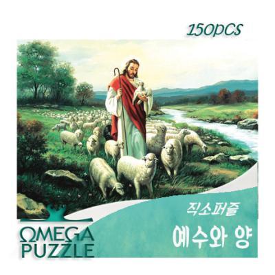 [오메가퍼즐] 150pcs 직소퍼즐 예수와 양 112