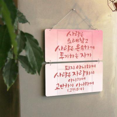 nl860-멀티아크릴액자_빛과소금같은주님의말씀(2단)