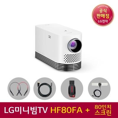 LG시네빔 HF80JA 빔프로젝터 프로빔  5종
