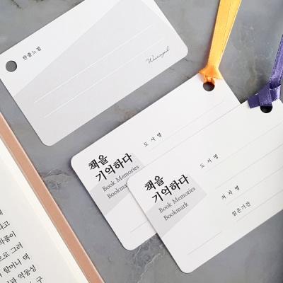 '책을 기억하다' 독서 카드(100매)