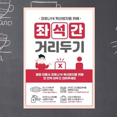 마스크 안내문 출입명부 포스터 제작 051
