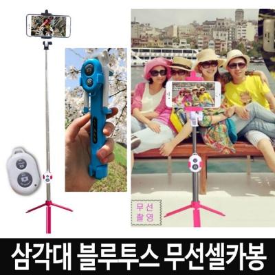 종합몰) 블루투스 셀카봉 삼각대 무선 휴대폰 미니