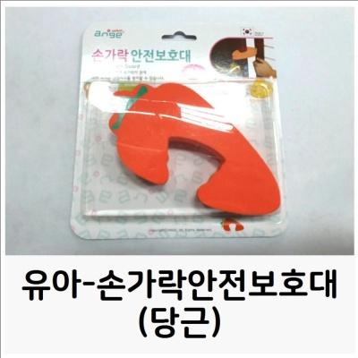 유아-손가락안전보호대(당근) 문틈쿠션 유아손끼임방
