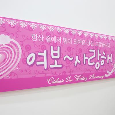메세지 현수막 (여보사랑해)