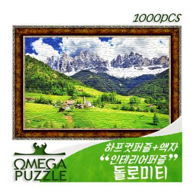 인테리어퍼즐 1000pcs 직소퍼즐 돌로미티 1402 + 액자