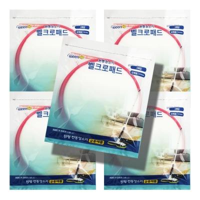 원형 물걸레청소기 전용 벨크로패드 2매입