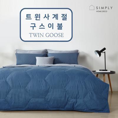 심플리홈 트윈 사계절 구스이불 Q (GIFT용 가방 포함)