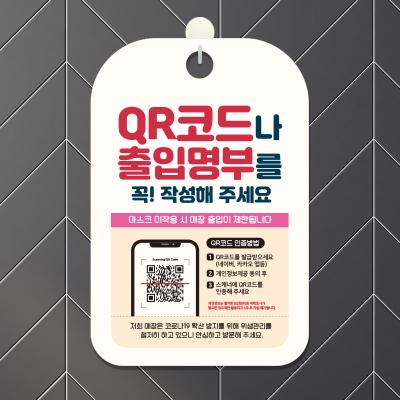 카페 식당 마스크 안내문 안내판 표지판 제작 CHA087