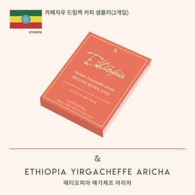 카페자우 에티오피아 드립백 8g / 2개입