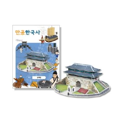 [만공한국사] 조선_숭례문