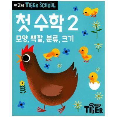 [삼성출판사] Tiger School 만2세 첫 수학. 2