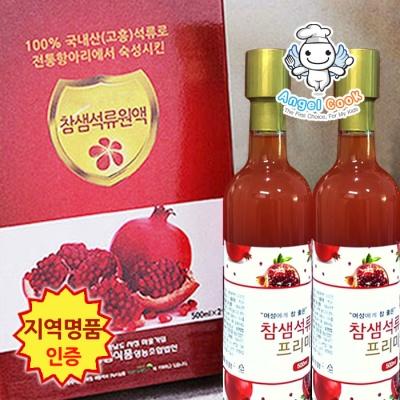[엔젤쿡] 건강담은 참샘 석류원액 프리미엄 2병세트  AGCCSP0902