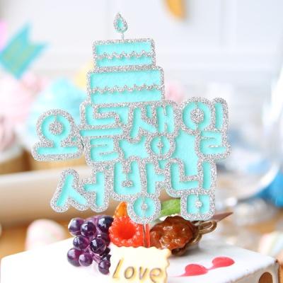 (주문제작) 글리터 케익모양 생일 토퍼 - 실버