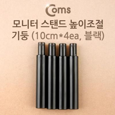 Coms 모니터 스탠드 높이조절-기둥 (10cmx4ea 블랙)