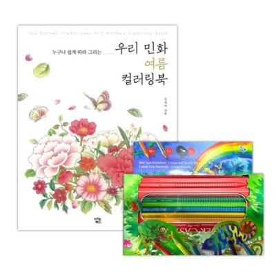 파버카스텔 컬러 색연필 컬러링북 색칠 공부 여름