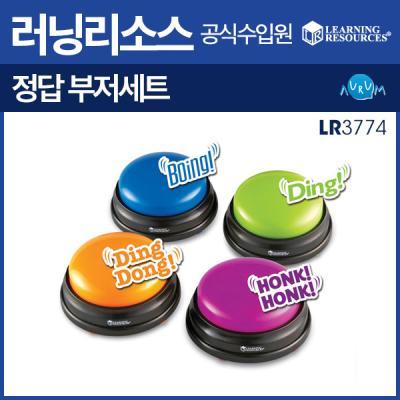러닝리소스 정답부저세트(LR3774)