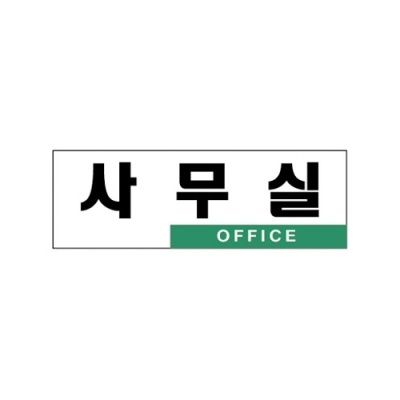 [아트사인] 사무실표지판 (0224) [개/1] 90474