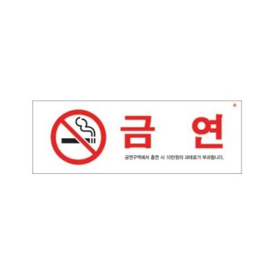 [아트사인] 금연 (금연구역에서흡연시..) 0140 [개/1] 297212