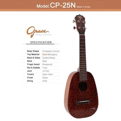 그레이스 우쿠렐레 CP-25N (Grace Ukulele) 콘서트 바디 우쿨렐레 (Concert Body)