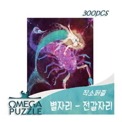 [오메가퍼즐] 300pcs 직소퍼즐 전갈자리 329