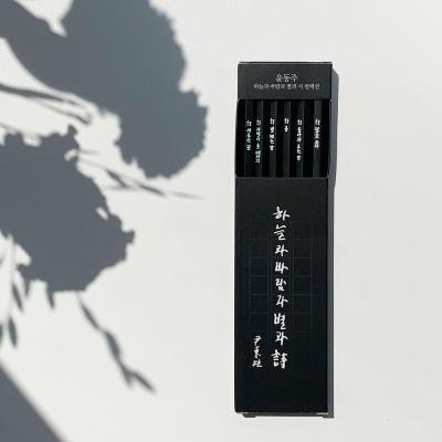 하늘과 바람과 별과 시 블랙 연필 세트