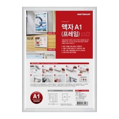 [아트사인] 액자A1 (프레임)0148 [개/1] 353941