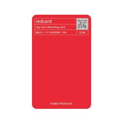 레드카드(redcard) - 몰카탐지 카드