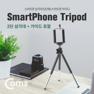 Coms 스마트폰 삼각대 휴대용 2단 미니형 셀카 촬영