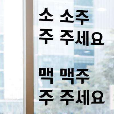 td710-소주맥주이행시(중형)_그래픽스티커