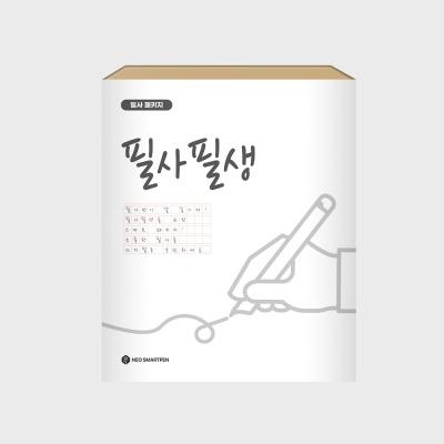 [필사 패키지] 필사필생
