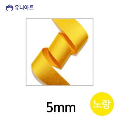 유니아트(리본) 4000 골직 리본 5mm (노랑) (롤)