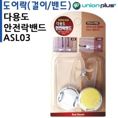 유니온 안전용품 다용도안전락밴드 (1P) (ASL03)