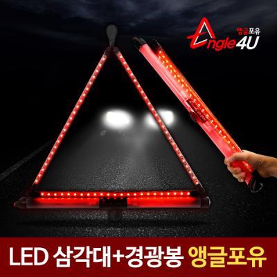 정빈/앵글포유 LED삼각대 경광봉형/안전삼각대/차량용 비상삼각대/야광봉/LED램프/간편사용