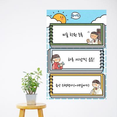 iy569-아이들의학교생활_칠판시트