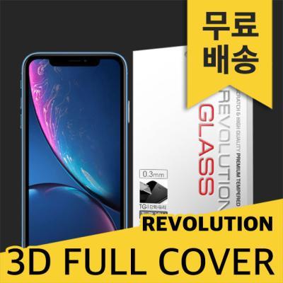 (2매)레볼루션글라스 3D풀커버 강화유리필름 아이폰XR