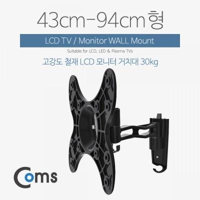 Coms LCD 모니터 거치대 43 94cm형 (이관절형)