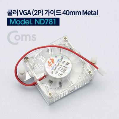 Coms 쿨러 VGA 2P 가이드 40mm 2핀