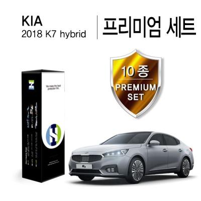 2018 K7 하이브리드 PPF 필름 프리미엄 10종 세트
