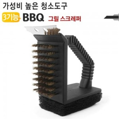 바베큐그릴 스크레퍼 3가지기능 BBQ 화로대청소