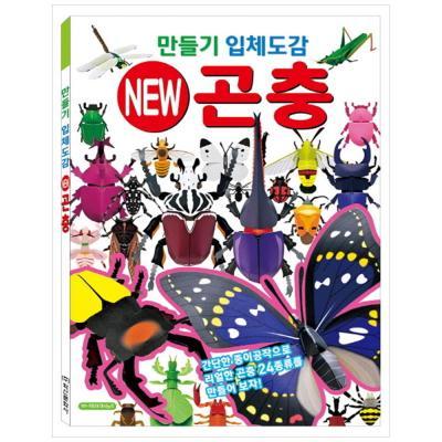 [학산문화사] 만들기 입체도감 New 곤충