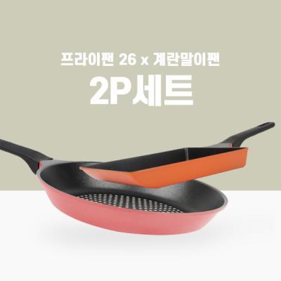 프라이팬26cm x 계란말이팬 실용적인 2P세트