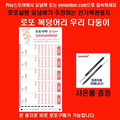 로또살땐요넘버 다둥이 로또복권작성용지 100매/펜1개