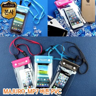 마주로 MP7 PVC 버튼식 휴대폰 방수팩 MAJURO MP7 PVC WaterProof