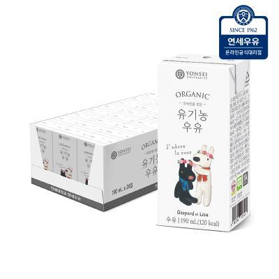 [연세우유] 국제인증 받은 유기농 우유 190ml (24팩)