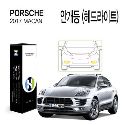 포르쉐 2017 마칸 안개등(헤드라이트) PPF 필름 2매