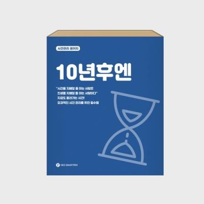 [시간관리패키지] 10년후엔