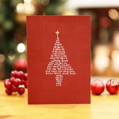 캘리 트리 (크리스마스카드)