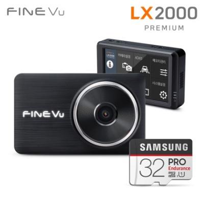 파인뷰 LX2000 프리미엄 FHD/FHD 2채널 블랙박스
