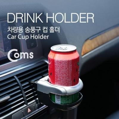 coms 차량용 컵홀더 SD 1003 에어컨 고정