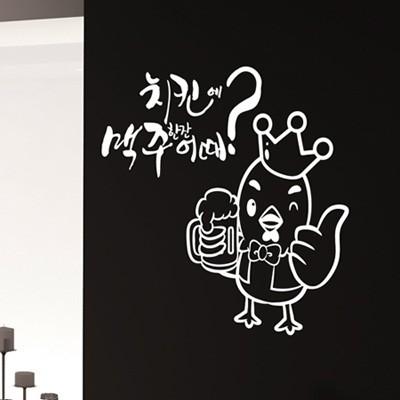 ijs279-맥주스티커-치킨에 맥주 한잔어때? 대형
